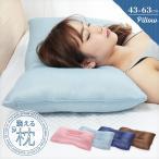 ウォッシャブル 枕 43×63サイズ メッシュ まくら レギュラーサイズ 普通サイズ 頸椎安定 くぼみ 洗える 枕カバー いらず 通気性がよく蒸れない