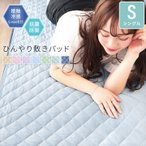 接触冷感敷きパッド シングルサイズ ひんやりクール 丸洗いOK 敷パット ベッドパッド ベッドパット 抗菌防臭