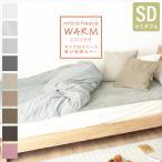掛け布団カバー あったか掛けカバー セミダブルサイズ マイクロフリース 毛布としても使える 洗える 冬 掛けふとんカバー
