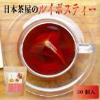ルイボスティー 送料無料 ティーバッグ 30包 555円 2gパック メール便 ポイント消化 ノンカフェイン マイボトル ダイエット お茶 大容量