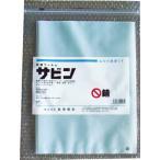 (ポリ袋 ビニール袋)Shimazu サビン(防錆袋) SBN-250の画像