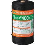 (ひも 紐 ヒモ)ユタカメイク 補修糸 PE補修糸 1.0mm×400m ブラック  A-285