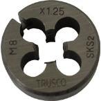 (ダイス)トラスコ TRUSCO 丸ダイス 25径 M8×1.25 (SKS)T25D8X1.25