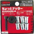 (ブラインドナット)ロブテックス エビ ハンドナッター ちょっとナッター(M6用)HNC06R