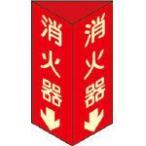 (非常用標識 安全標識)緑十字 消火器D(大)消火器↓(蓄光文字)300×100×1mm 硬質エンビ 13104