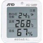 (温度計 湿度計)A&D 熱中症 みはりん坊ミニ AD5689