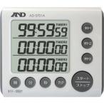 (ストップウォッチ タイマー)A&D 3チャンネルタイマー 100時間形 AD5701A