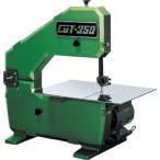 直送品 代引不可 (切断機)YS 万能型帯ノコ盤溶接機なし  CUT-350