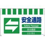 (安全標識)グリーンクロス 4ヶ国語入りタンカン標識ワイド 安全通路  NTW4L-18