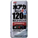 (ワックス)ソフト99 コートもできるクリーナー液体 シルバー&ダーク車用 284