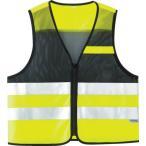 (安全ベスト)ミドリ安全 高視認性安全ベスト 蛍光イエロー 4073160081