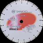 (ダイヤモンドカッター)三京 赤いイナヅマGX 307×2.8×25.4 コンクリート・石材向け LCGX123