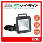 (現場用投光器)ハタヤリミテッド LEDケイ・ライト LWA30 LWA-30
