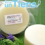 無添加自然派手作りシアバター石鹸アンティアン「スーパーササボンラベンダー」100g