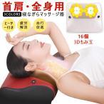 マッサージ枕 首肩マッサージ枕 首マッサージャー 寝ながらマッサージ器 頚椎サポートまくら 首こり 肩こり 疲労解消 全身用 日本語説明書付き