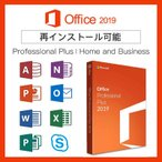 office 2019 professional plus 今780円お得! プロダクトキー office home and business 2019 mac personal 正規版 日本語 再インストール可 安心サービス提供