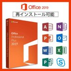 Microsoft Office 2019 Professional Plus さらに200円クーポ! プロダクトキー mac 安心安全公式サイトからダウンロード 正規版 再インストール 日本語 永続