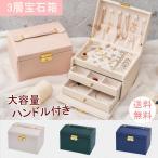 ジュエリーボックス アクセサリーケース  3層大容量宝石箱 収納ケース 引き出し式 ピアス収納 指輪 鍵付き 小物入れ ハンドル付き 指輪置き 実用的 時計 宝石箱
