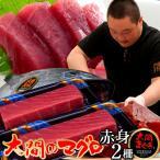 大間のまぐろ 赤身200g×2柵 |青森県大間産 本マグロ 刺身 サク切り身 クロマグロ おすすめ 鮪 ごちそう お取り寄せ