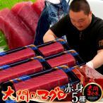 大間のまぐろ 赤身200g×5柵 |青森県大間産 本マグロ 刺身 サク切り身 クロマグロ おすすめ 鮪 ごちそう お取り寄せ