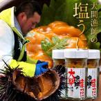 塩ウニ60g×3本 |大間漁師の塩うに 無添加 天然うに 青森県大間産ムラサキウニ 送料無料 お歳暮ギフト(特産品 名物商品)