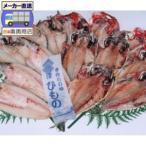 鰺魚 - 沼津干物 あじ・かます・えぼ鯛・金目鯛ひもの[14枚セット]