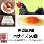 黒鶏の卵 Mサイズ 50個 黒鶏 卵 たまご 鶏卵 赤玉 生卵 生たまご 卵かけご飯