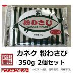 カネク 粉わさび グリーン印 350g 2個セット