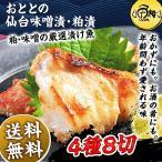 漬け魚 詰め合わせ おととの仙台味噌漬・粕漬 4種8切入 母の日ギフト 2021 セット
