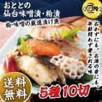 漬け魚 おととの仙台味噌漬け・粕漬け 5種10切入 詰め合わせ セット
