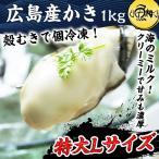 900円クーポン カキ 牡蠣 広島県産かき むき身 大粒 特大Lサイズ 1kg 冷凍 お取り寄せ #元気いただきますプロジェクト