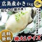 900円クーポン 牡蠣 広島県産かき カキ むき身 大粒 1kg 冷凍 お取り寄せ 特大Lサイズ #元気いただきますプロジェクト