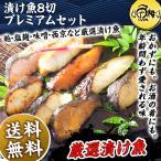 漬け魚 8切 プレミアムセット  ギフト 西京漬け 粕漬け 魚 詰め合わせ お取り寄せ セット