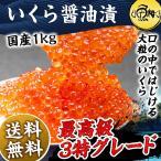 鮭魚卵, スジコ - いくら 醤油漬け 1kg お取り寄せグルメ ギフト 送料無料 岩手三陸産 北海道産と比べてみて下さい イクラ 最高級3特グレード