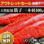 筋子醤油漬け400g 一本羽 天然紅鮭