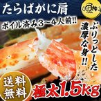 タラバガニ 特大たらば蟹 ボイル 肩 1.5kg タラバ たらばがに 蟹 カニ かに 送料無料