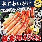 ショッピングかに ずわい蟹 ズワイガニ ボイル カット済み ハーフポーション 450g かに カニ 蟹 ズワイ ずわい