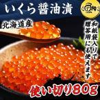 北海道産いくら醤油漬け80g イクラ