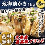 かき 牡蠣 冷凍 広島県産 地御前カキ 1kg お取り寄せ グルメ ギフト