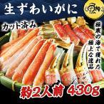 かに カニ 蟹 ズワイ ずわい ズワイ蟹 ずわい蟹 ずわいがに 特大サイズ 1.2kg 送料無料