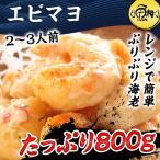 エビマヨ 700g えび 海老 冷凍