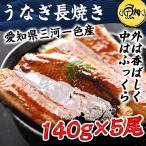 うなぎ 国産 愛知県三河産うなぎ 蒲焼長焼き約125g×2尾 送料無料