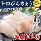 マグロ刺身 まぐろ 天然トロびんちょうマグロ ビントロ 100g カット済み 血合い処理済み可食部100% 鮪 ギフト