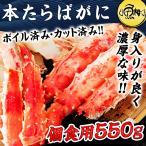 蟹 カニ かに たらば蟹 特大タラバガニ 脚 ボイル ハーフポーション 450g たらばがに 足 冷凍
