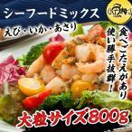 冷凍 大粒シーフードミックス 800g えび・いか・あさり 送料無料