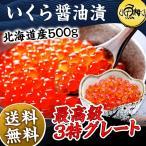 いくら 500g 冷凍 醤油漬け 最高級3特グレード 北海道産 イクラ お取り寄せ ギフト 海鮮