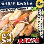 漬け魚 8切セット ギフト 西京漬け 粕漬け 魚 詰め合わせ お取り寄せ セット