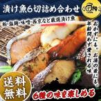 漬け魚 6切セット ギフト 西京漬け 粕漬け 魚 詰め合わせ お取り寄せ セット