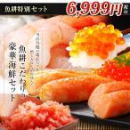 魚耕特別セット 岩手三陸産イクラ醤油漬け500g、訳あり辛子明太子1kg、甘エビ500gのセット