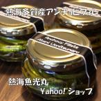 国産 熱海多賀産 アンチョビフィレ カタクチイワシのオリーブオイル漬け